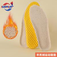 MRMF XD-245毛绒 鞋垫