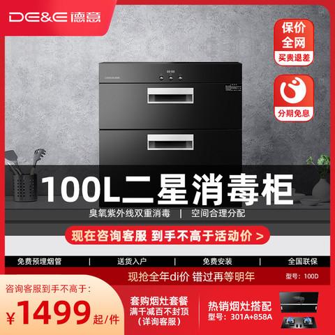 德意家用厨房智能消毒柜嵌入式双重臭氧杀菌紫外线大容量家电100D