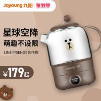九阳line养生壶办公室小型煮茶器花茶全自动mini小型家用多功能 *7件