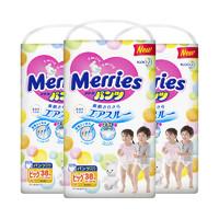 考拉海购黑卡会员:Merries 妙而舒 通用拉拉裤 XL38片 3包装