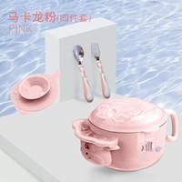 Hot Mom 辣妈 儿童餐具 马卡龙粉四件套