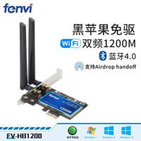 黑苹果免驱BCM94360CD台式机 pcie无线网卡双频5G 1750M蓝牙4.0 WiFi接收器 FV-HB1200(1200M黑苹果免驱版)