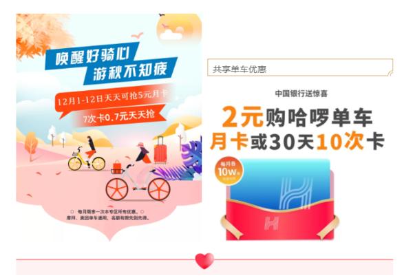 中国银行 X 哈啰单车/摩拜单车  骑行福利