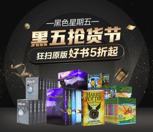 超值黑五:京东 黑五抢货节 原版进口图书