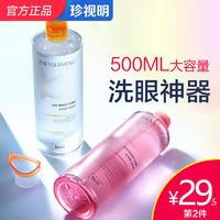 珍视明B12洗眼液500ml清洁眼部护理洗眼睛水眼睛清洗液清洁护理液 *2件