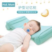 辣妈(hot mom) 0-3岁新生儿防偏头定型枕宝宝枕头1-3岁纯棉 柚子青