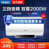 海尔(Haier)电热水器 双管变频节能保温 一级能效 预约洗浴 8年包修 EC5002-MR