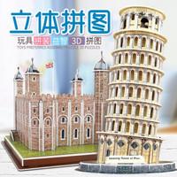 移动专享:靓趣 立体拼图3d模型  意大利 比萨斜塔