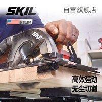 SKIL 7寸家用电圆锯5830 手提木工电锯台锯手电锯电动圆盘锯