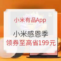 移动专享、促销活动:小米有品App  小米感恩季