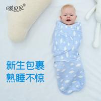 暖贝贝新生儿宝宝纯棉抱毯春秋四季初生婴儿保暖防惊跳双层包裹抱毯 宝蓝色 1-3个月