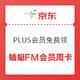 移动专享:京东PLUS会员领蜻蜓FM VIP会员周卡 价值7元的全国通用会员周卡