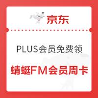京东PLUS会员领蜻蜓FM VIP会员周卡