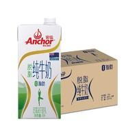 Anchor 安佳 脱脂纯牛奶 1L*12盒