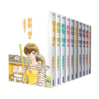 《相聚一刻精装典藏套书1-10完》台版 漫画书 高桥留美子 *2件