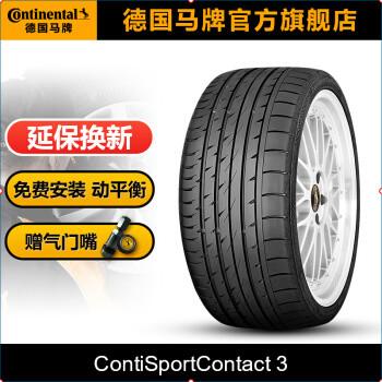 德国马牌轮胎285/40ZR19 103Y FR CSC3 N0