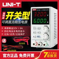 优利德UTP1306S高精度维修数显式开关型可调直流稳压电源32V6A