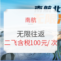 定点飞来啦!南航 北京大兴无限次套票