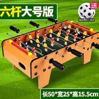 FUBEILE 赋贝乐 桌面游戏机 大号6杆桌上足球台