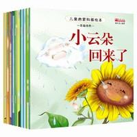 《儿童启蒙科普绘本:奇趣自然》有声版 全10册