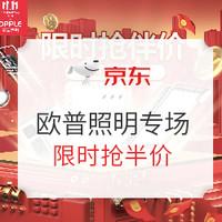 促销活动:京东 欧普照明品牌闪购专场