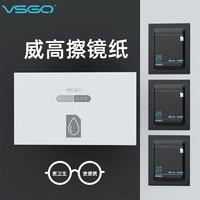 VSGO威高眼鏡片清潔濕巾120片精易揮發不留痕手機屏幕擦鏡紙