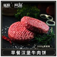 暖爱季、微信专享:阿品 澳洲进口牛肉饼  80g*20片