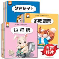 《幼儿情商 行为管理亲子绘本》有声伴读全30册