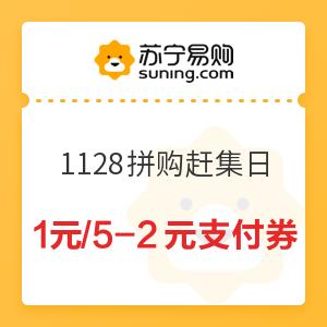 苏宁易购 1128拼购赶集日 1元支付券