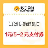 移动端:苏宁易购 1128拼购赶集日 1元支付券