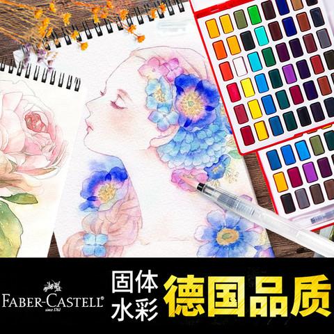 德国辉柏嘉固体水彩颜料套装初学者手绘水粉水彩画分装24色36色48色 透明套装儿童画笔工具水彩画笔 固体水彩