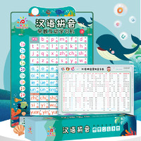 《汉语拼音早教互动学习机》