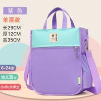 oeny  学生多功能大容量补习袋  拼色紫色+蓝色