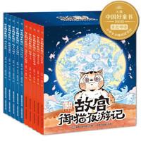 《故宫御猫夜游记 1-10》全10册