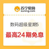 促销活动:苏宁易购 手机电脑数码 超级星期5