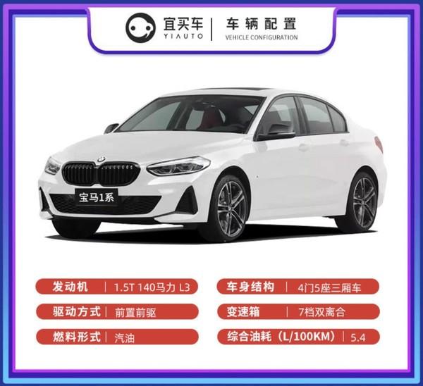 百亿补贴:BMW 宝马1系 2021款 120i M运动曜夜版 整车