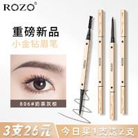 ROZO小金钻极细眉笔防水持久不脱色超细头防汗不晕染女初学者