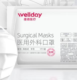 WELLDAY 维德 一次性医用外科口罩 25只装