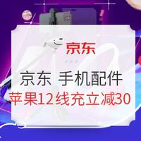 促销活动:京东 手机配件 狂欢再续