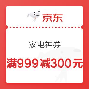 必领神券 : 京东家电专场 大额优惠券 仅限25日