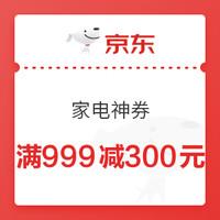 必领神券:京东家电专场 大额优惠券 仅限25日