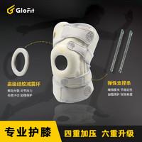 Glofit护膝运动跑步男女专业骑行登山篮球装备健身护具护膝盖保暖