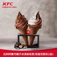 KFC 肯德基 比利时黑巧榛子冰淇淋花筒/双旋花筒 买1送1 兑换券