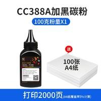 hisaint 圣庄 CC388A 进口碳粉100克/瓶 送A4支100张