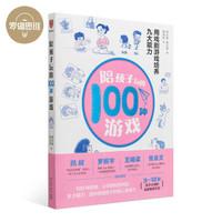 《陪孩子玩的100种游戏》用戏剧游戏培养九大能力