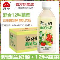 贝奇菜仔奶原味乳酸菌酸奶果蔬汁饮料450ml*15瓶学生营养早餐整箱