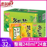 惠尔康荷叶花草植物凉茶冬瓜茶菊花茶芦柑果味饮料整箱24盒