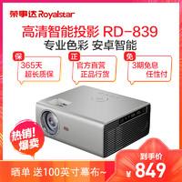 荣事达(Royalstar)RD-839 2020新款投影仪 家用/商用办公培训高清会议教学教育投影机 *3件
