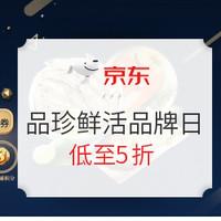 促销活动:京东 品珍鲜活品牌日 好价来袭