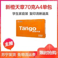 TANGO 天章 新橙天章 70克 A4复印纸 500张/包 单包装